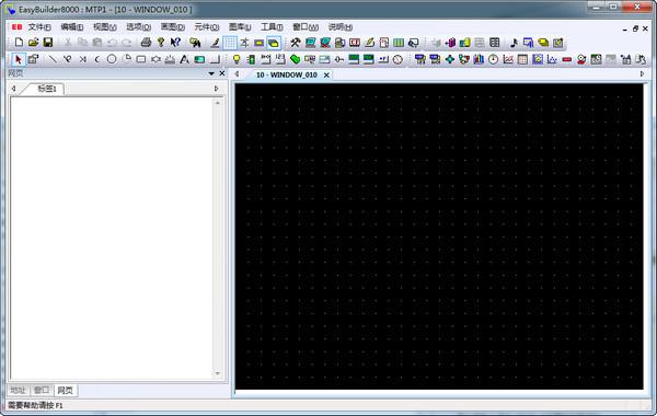 威纶触摸屏EB8000编程软件 v4.65.14官方版