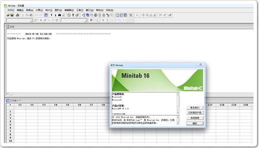 Minitab16 中文免费版