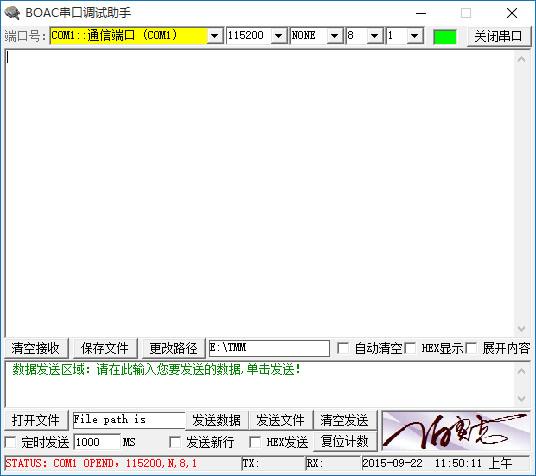 BOAC串口调试助手 v1.0官方版