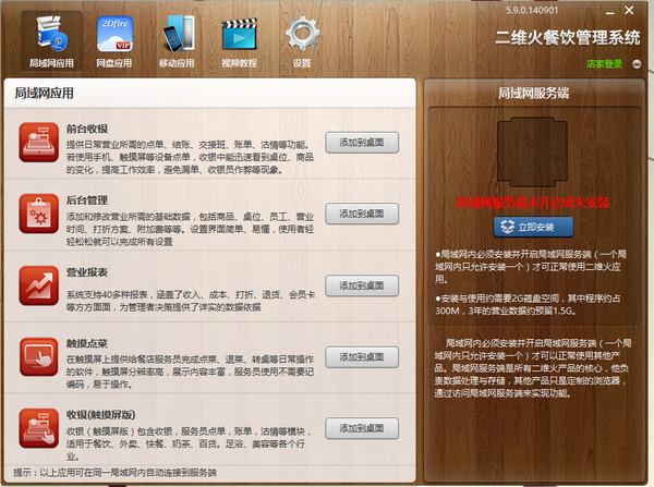 二维火餐饮管理收银系统 v5.9.0官方版
