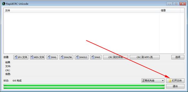 CRC校验工具RapidCRC Unicode