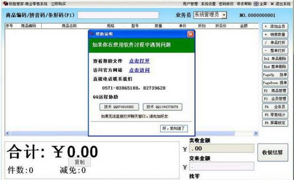 管家婆超市零售管理 v3.0.3官方版