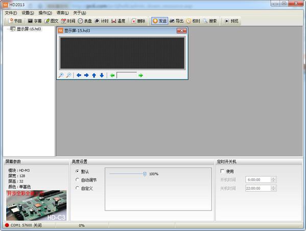 HD2013显示屏编...