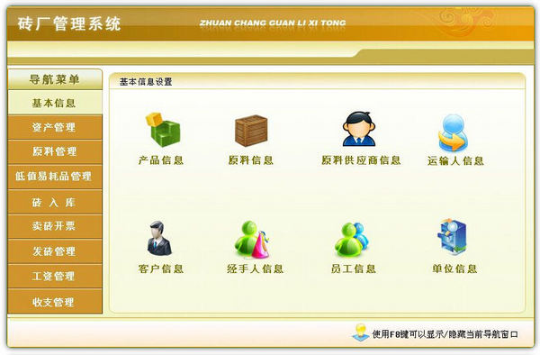 科羽砖厂生产管理软件 v7.2官方版