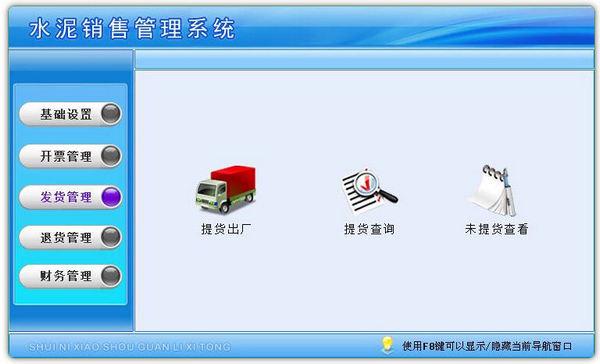 科羽水泥销售管理软件