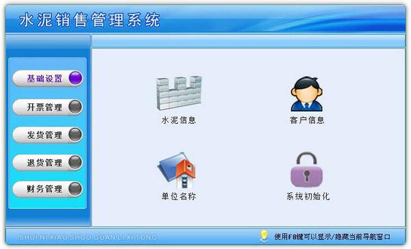 科羽水泥销售管理软件 v6.0官方版