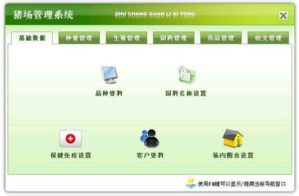 科羽猪场管理软件