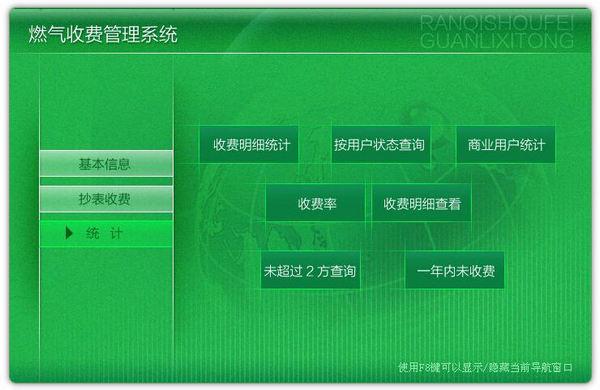 科羽燃气收费管理软件
