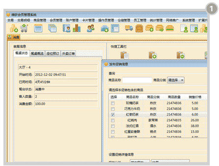 维欧餐饮管理软件