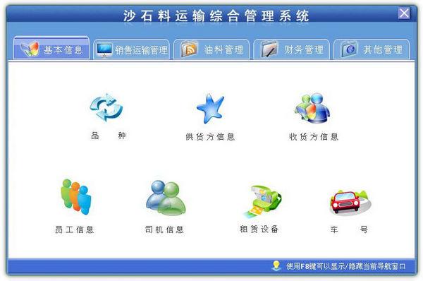科羽沙石料运输综合管理软件 v6.0官方版