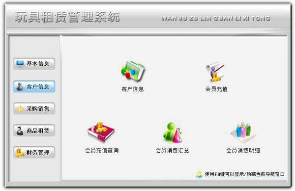 科羽玩具租赁管理系统