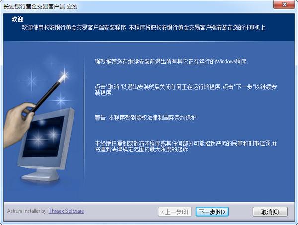 长安银行黄金交易平台