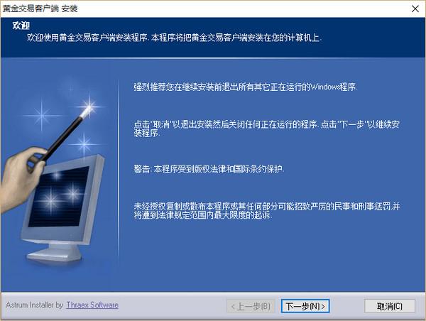 深圳金融电子结算中心黄金交易客户端 v2.5官方版