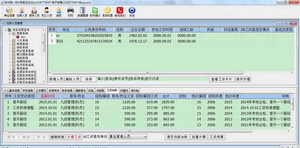 永久机关事业单位人事工资管理系统