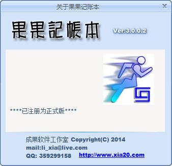 果果记账本 v3.0.0.2官方版