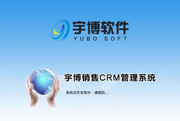 宇博销售CRM管理系统