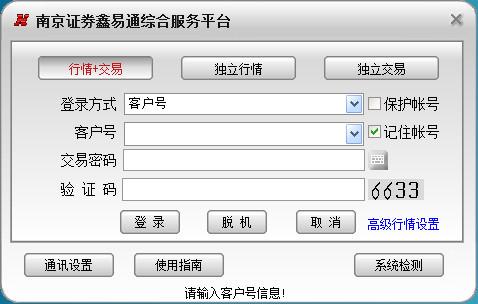 南京证券鑫易通...