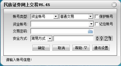 民族证券独立委托v6 V6.63官方版