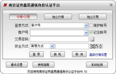 鑫易通网上交易强身份认证平台