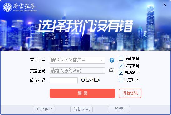 财富聚财版网上交易 v8.50.46官方版