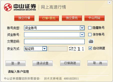 中山赢者个股期权专业版 v15.04.07官方版