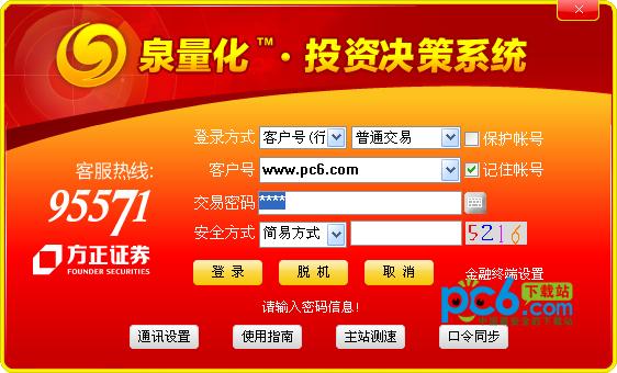 泉友通投资决策版 v6.28官方版
