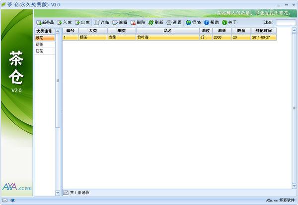 烁彩茶仓 V3.0 免费版