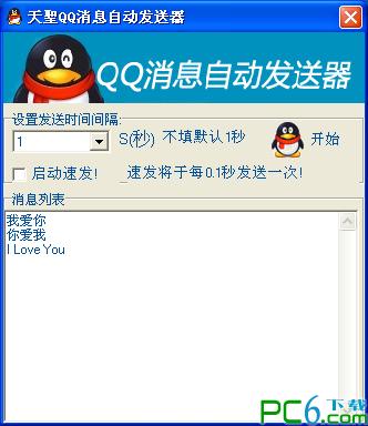 qq消息自动发送器 绿色版