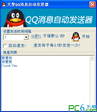 qq消息自动发送器
