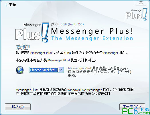 msn增强插件( Messenger Plus)