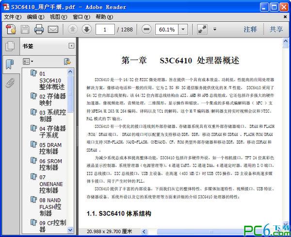 S3C6410用户手册 PDF中文版