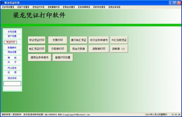 梁龙凭证打印软件
