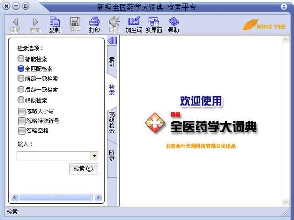 新编全医药学大词典 2007绿色版