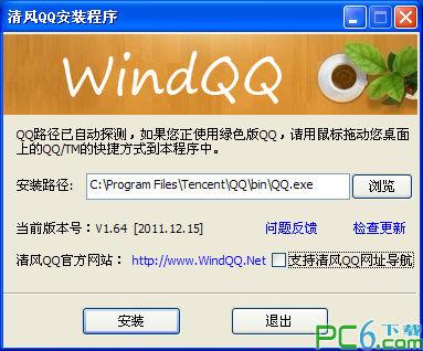 清风QQ显IP