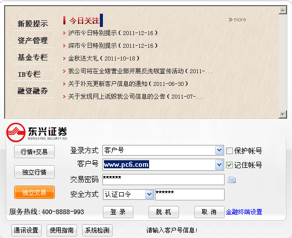 东兴证券手机版 V1.0