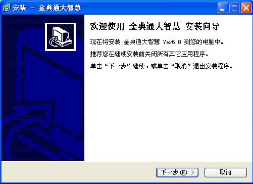 山西证券大智慧 金典通6.0版