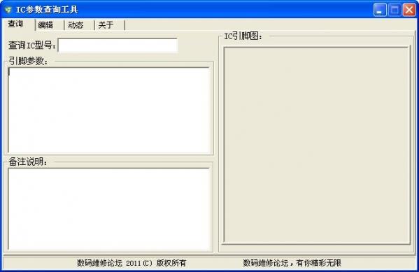 IC元件查询工具 v1.0绿色版