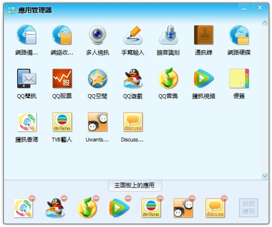 QQ2012 Beta1