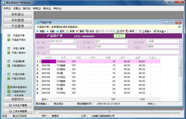 易达服装生产管理软件 v1.070
