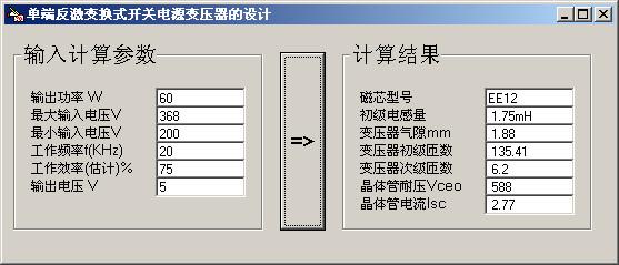 开关变压器设计计算工具 1.0绿色免费版