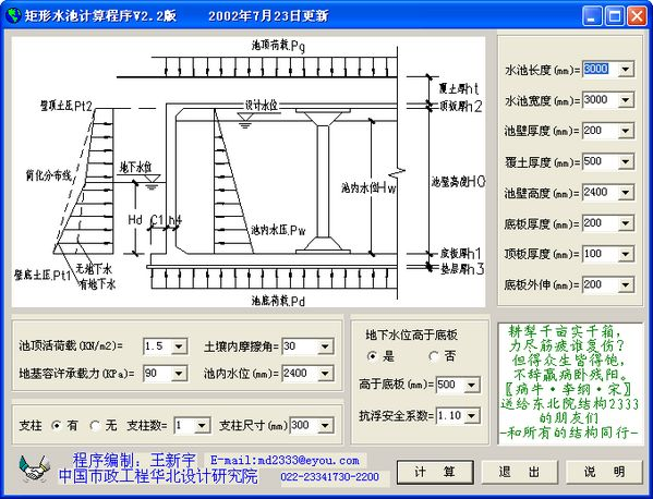 矩形水池计算程序