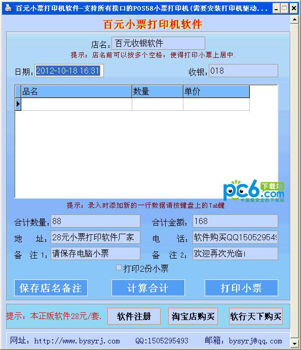 百元小票打印机软件 v2.8绿色版