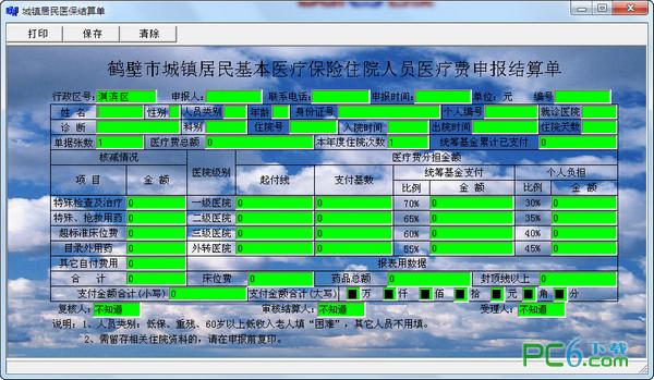 城镇居民医保结算单打印软件 绿色版