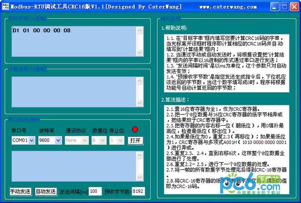 ModeBusRTU调试工具CRC16版 v1.1