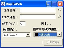 bmp位图转PCB文...