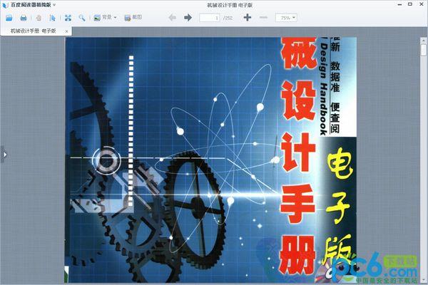 机械设计手册电...