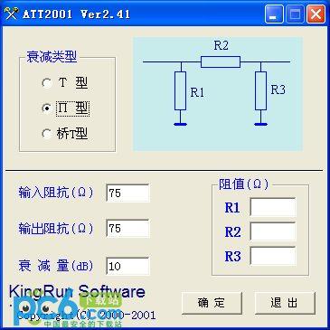 阻抗计算(Att2001)
