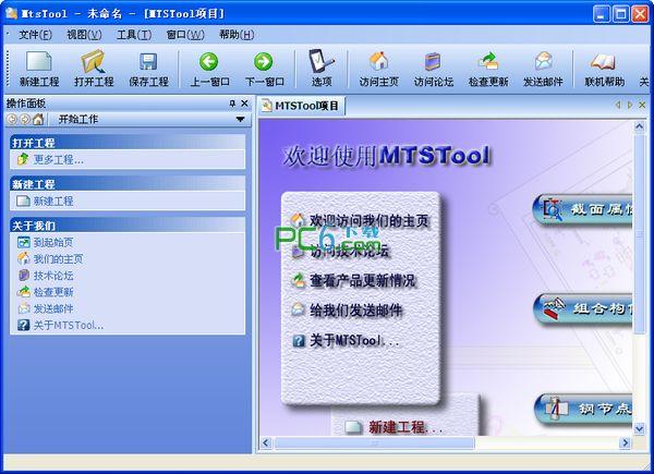 MTSTool钢结构工具箱 v1.56 绿色免费版