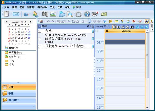 个人信息管理(LeaderTask) v8.2.3.1中文版