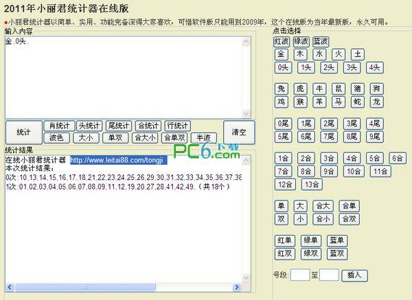 2011年小丽君统计器